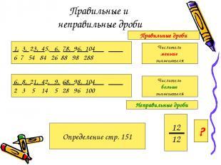 Правильные и неправильные дроби 1, 3, 23, 45, 6, 78, 96, 104 6 7 54 84 26 88 98