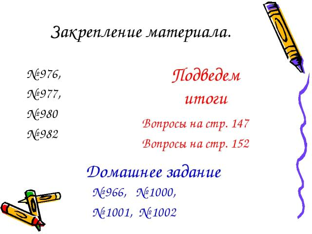 Закрепление материала. № 976, № 977, № 980 № 982 Подведем итоги Вопросы на стр. 147 Вопросы на стр. 152 Домашнее задание № 966, № 1000, № 1001, № 1002