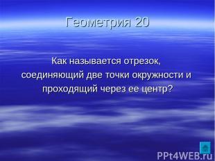 Геометрия 20 Как называется отрезок, соединяющий две точки окружности и проходящ
