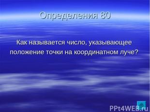 Определения 80 Как называется число, указывающее положение точки на координатном
