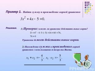 Пример 1. Найти сумму и произведение корней уравнения Решение. 1) Проверка: имее
