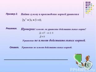 Пример 2. Найти сумму и произведение корней уравнения Решение. Проверка: имеет л