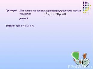 Пример 6 При каких значениях параметра р разность корней уравнения равна 9. Отве