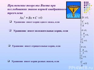 Применение теоремы Виета при исследовании знаков корней квадратного трехчлена Ур