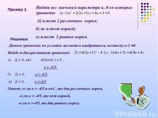 Пример 1. Найти все значения параметра а, для которых уравнение а) имеет 2 разли