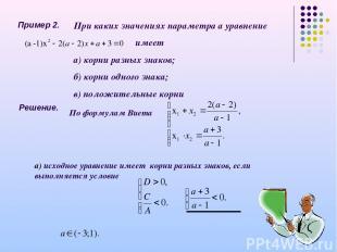 Пример 2. При каких значениях параметра а уравнение имеет а) корни разных знаков