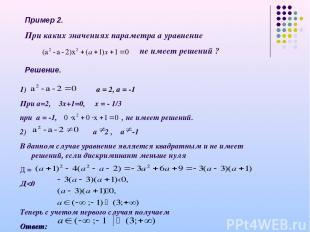 Пример 2. При каких значениях параметра а уравнение не имеет решений ? Решение.