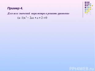 Пример 4. Для всех значений параметра а решить уравнение