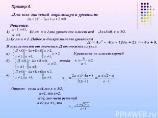 Пример 4. Для всех значений параметра а уравнение Решение. 1) Если а = 1,то урав