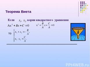 Теорема Виета Если корни квадратного уравнения то