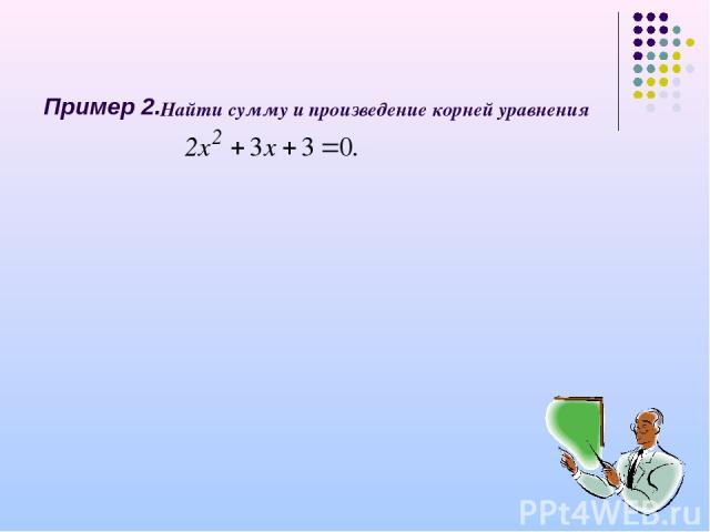 Пример 2. Найти сумму и произведение корней уравнения