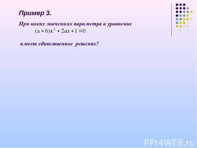 Пример 3. При каких значениях параметра а уравнение имеет единственное решение?