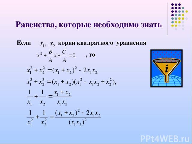 Если корни квадратного уравнения , то Равенства, которые необходимо знать