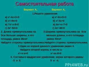 Самостоятельная работа Вариант А1 Вариант А2 1.Решите уравнения а) х2-4х+3=0 а)