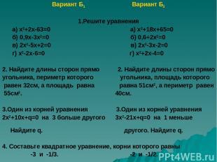 Вариант Б1 Вариант Б2 1.Решите уравнения а) х2+2х-63=0 а) х2+18х+65=0 б) 0,9х-3х