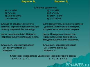 Вариант В1 Вариант В2 1.Решите уравнения а) х2 + х=90 а) х2 - х=110 б) 7х2 =-4х