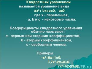 Квадратным уравнением называется уравнение вида ах2+ bх+с=0, а≠0 где х - переме