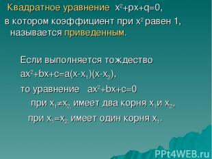 Квадратное уравнение х2+рх+q=0, в котором коэффициент при х2 равен 1, называется