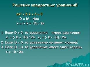 Решение квадратных уравнений аx2 + b x + c = 0 D = b2 – 4ас x = (- b ± √D) / 2а