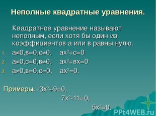 Неполные квадратные уравнения. Квадратное уравнение называют неполным, если хотя