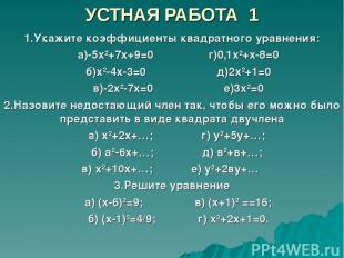 УСТНАЯ РАБОТА 1 1.Укажите коэффициенты квадратного уравнения: а)-5х2+7х+9=0 г)0,