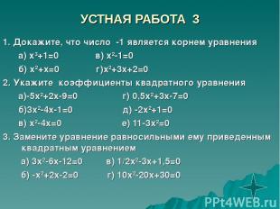УСТНАЯ РАБОТА 3 1. Докажите, что число -1 является корнем уравнения а) х3+1=0 в)