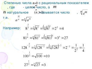 Степенью числа а>0 с рациональным показателем , где - целое число, а - натуральн