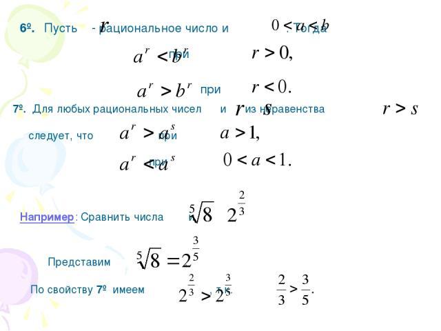 6º. Пусть - рациональное число и . Тогда при при 7º. Для любых рациональных чисел и из неравенства следует, что при при Например: Сравнить числа и По свойству 7º имеем , т.к. Представим .