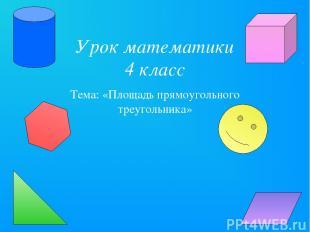 Урок математики 4 класс Тема: «Площадь прямоугольного треугольника»