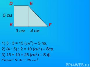 К D E F 5 см 3 см 4 см