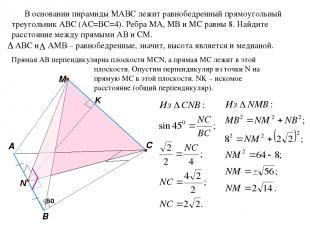 M C A B В основании пирамиды MАВС лежит равнобедренный прямоугольный треугольник