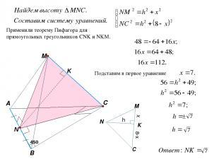 M C A B Применили теорему Пифагора для прямоугольных треугольников СNK и NKM. По
