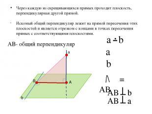 Искомый общий перпендикуляр лежит на прямой пересечения этих плоскостей и являет