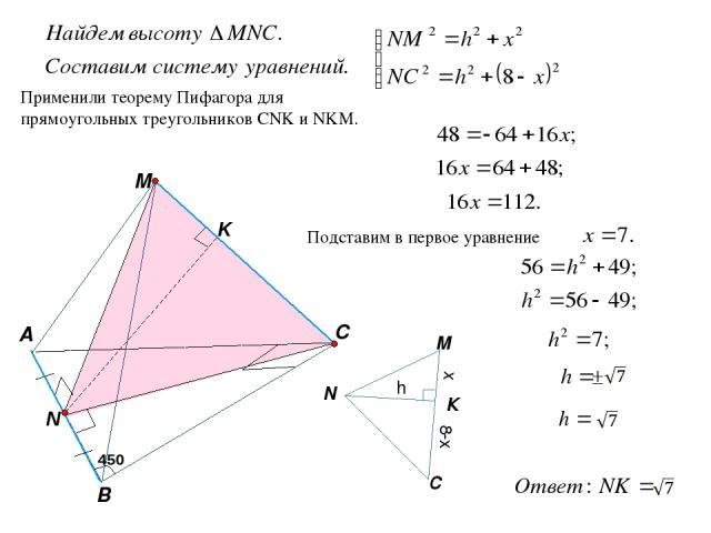 M C A B Применили теорему Пифагора для прямоугольных треугольников СNK и NKM. Подставим в первое уравнение М N C h x 8-x К 450 K