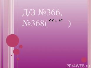 Д/З №366, №368( )