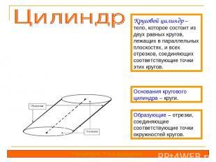 Круговой цилиндр – тело, которое состоит из двух равных кругов, лежащих в паралл