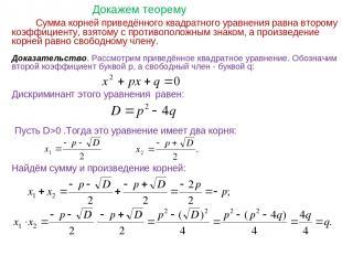 Сумма корней приведённого квадратного уравнения равна второму коэффициенту, взят