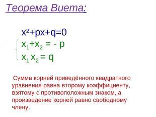 Теорема Виета: х²+pх+q=0 х1+х2 = - р х1 х2 = q Сумма корней приведённого квадрат