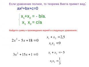 ах²+bх+с=0 х1+х2 = - b/а. х1 х2 = с/а Если уравнение полное, то теорема Виета пр