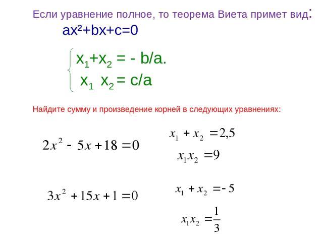 ах²+bх+с=0 х1+х2 = - b/а. х1 х2 = с/а Если уравнение полное, то теорема Виета примет вид: Найдите сумму и произведение корней в следующих уравнениях: