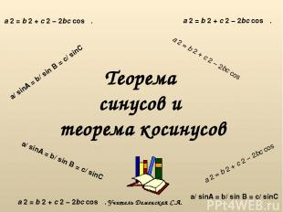 Теорема синусов и теорема косинусов a 2 = b 2 + c 2 − 2bc cosα a 2 = b 2 + c 2 −