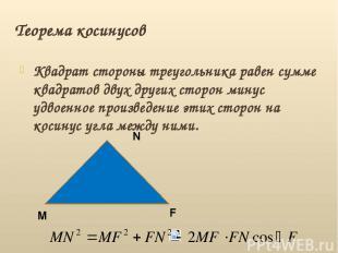 Теорема косинусов Квадрат стороны треугольника равен сумме квадратов двух других