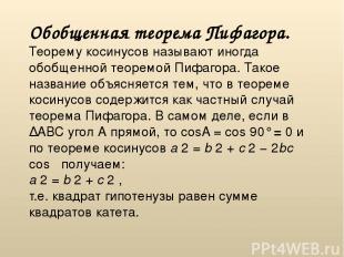 Обобщенная теорема Пифагора. Теорему косинусов называют иногда обобщенной теорем
