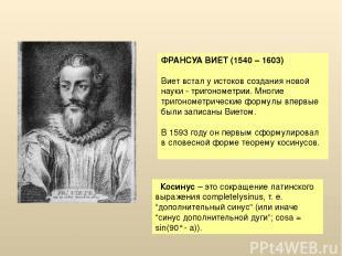 ФРАНСУА ВИЕТ (1540 – 1603) Виет встал у истоков создания новой науки - тригономе