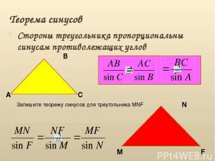 Теорема синусов Стороны треугольника пропорциональны синусам противолежащих угло