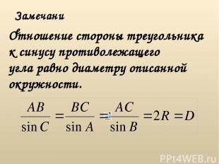 Замечание Отношение стороны треугольника к синусу противолежащего угла равно диа
