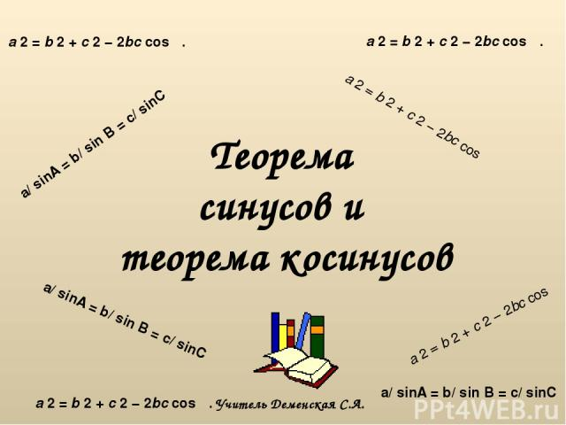 Теорема синусов и теорема косинусов a 2 = b 2 + c 2 − 2bc cosα a 2 = b 2 + c 2 − 2bc cosα a/ sinA = b/ sin B = c/ sinC a 2 = b 2 + c 2 − 2bc cosα . a/ sinA = b/ sin B = c/ sinC a/ sinA = b/ sin B = c/ sinC a 2 = b 2 + c 2 − 2bc cosα . a 2 = b 2 + c …
