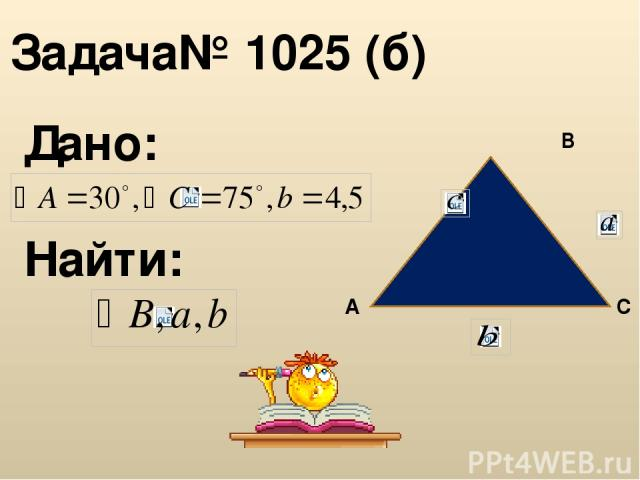 C Задача№ 1025 (б) Дано: Найти: А B