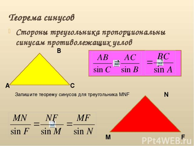 Теорема синусов Стороны треугольника пропорциональны синусам противолежащих углов Запишите теорему синусов для треугольника MNF А В С