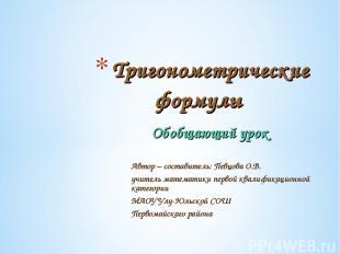 Автор – составитель: Певцова О.В. учитель математики первой квалификационной кат